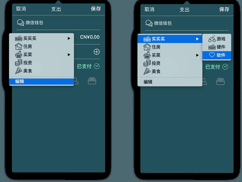 右图中「软件」菜单项可以被获取和操作,而左图不行
